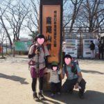 景信山 → 高尾山 縦走 ~  日帰り 親子登山 ~